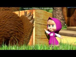«✿ ГАЛЕРЕЯ » под музыку Из мультфильма Маша и медведь - Песенка про дружбу. Picrolla