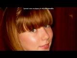 «катюшка» под музыку Прикольная песня - Про Катю))). Picrolla